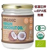 JASオーガニック認定 バージンココナッツオイル 有機認定食品 virgin coconut oil (冷温圧搾一番搾りやし油)500ml 1本     BPA(内分泌攪乱化学物質としての懸念)を避けるためにプラスチック容器を使用せずガラス瓶を使用しています