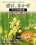 【第2類医薬品】麻黄湯エキス〔細粒〕59 12包