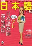 月刊 日本語 2007年 03月号 [雑誌]