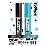 ヒサゴ ハイキュー!!マッキー2本セット 花巻(マッキー) 黒・ライトブルー HG6203