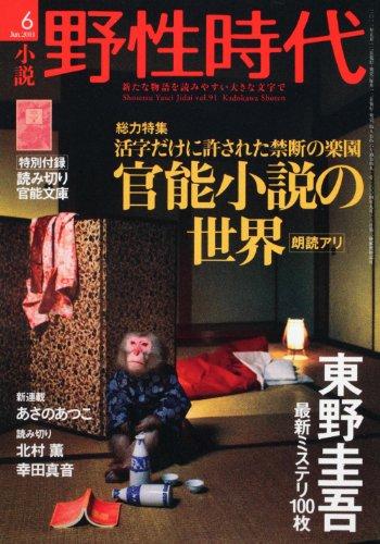 小説 野性時代 第91号  KADOKAWA文芸MOOK  62331‐93 (KADOKAWA文芸MOOK 93)