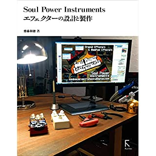 Soul Power Instruments ���ե����������߷פ�����