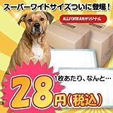 ALLFORWANオリジナルペットシーツ スーパーワイド 50枚×3袋入り1ケース (1枚あたり28円)