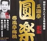 昭和の名人による滑稽噺選 三遊亭圓楽