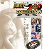BEST OF 240 COLLECTION [DVD]