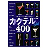 img - for To original from Standard - 400 cocktail ISBN: 4072383511 (2003) [Japanese Import] book / textbook / text book