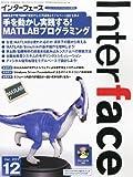 Interface (インターフェース) 2011年 12月号 [雑誌]