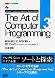 The Art of Computer Programming Volume 3 Sorting and Searching Second Edition 日本語版