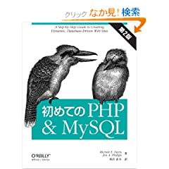 ���߂Ă�PHP & MySQL ��2��