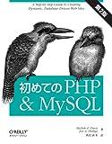 初めてのPHP & MySQL 第2版