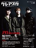 クレアスタ 2011/04月 (vol.3)-JYJ/BIGBANG/MBLAQ/飛輪海