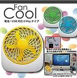 【5月下旬入荷】電池でもUSBでも対応扇風機 Fan Cool(ファンクール) (ブルー)