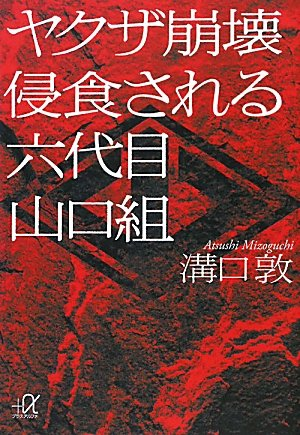 ヤクザ崩壊 侵食される六代目山口組 (講談社プラスアルファ文庫)