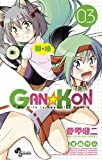 GAN☆KON 3 (少年サンデーコミックス)