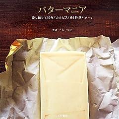 バターマニア ~愛し続けて50年「カルピス(株)特撰バター」~
