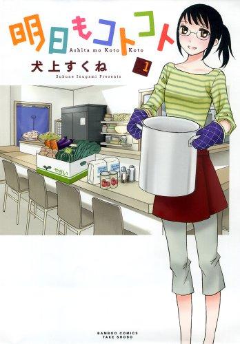 明日もコトコト1 (バンブーコミックス )