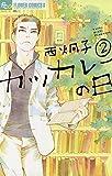 カツカレーの日(2) (フラワーコミックスα)