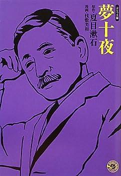 夢十夜―コミック版 (MANGA BUNGOシリーズ)