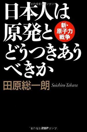 日本人は原発とどうつきあうべきか 田原総一朗 (著)