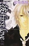 「彼」first love 8 (フラワーコミックス)