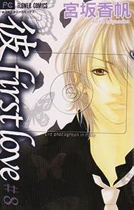 彼first love 8 (フラワーコミックス)