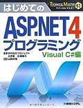 はじめてのASP.NET4プログラミング Visual C#編 (TECHNICAL MASTER)