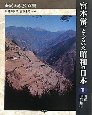 宮本常一とあるいた昭和の日本〈11〉関東甲信越〈1〉 (あるくみるきく双書)