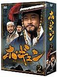 ホ・ギュン 朝鮮王朝を揺るがした男 (DVD-BOX2)
