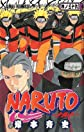 Naruto, Volume 36 (in Japanese)