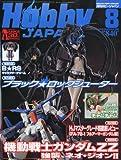 Hobby JAPAN (ホビージャパン) 2010年 08月号 [雑誌]