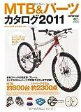 MTB&パーツカタログ 2011 (エイムック 2152 BiCYCLE CLUB)