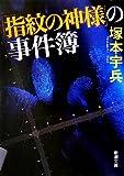 「指紋の神様」の事件簿 (新潮文庫)