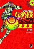 フットサルなめ技 BESTトレーニング111 (DVD付) (FUTSAL NAVI SERIES)