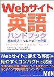 Webサイト英語ハンドブック―基本単語・フレーズ・文例集