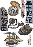 昭和ミステリ秘宝 二十世紀鉄仮面 (扶桑社文庫)