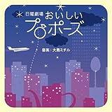 「おいしいプロポーズ」オリジナル・サウンドトラック
