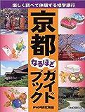 京都なるほどガイドブック―楽しく調べて体験する修学旅行