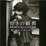 煌きの瞬間(とき)―戦後の昭和(1949-1957)にみる日本の原風景