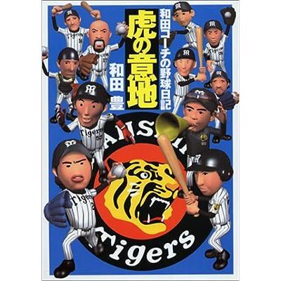 虎の意地―和田コーチの野球日記