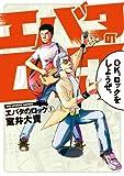エバタのロック 1 (ビッグ コミックス)