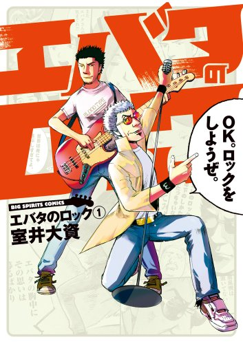 エバタのロック 1 (ビッグコミックス)