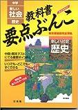 新しい社会 東京書籍版 歴史 (中学教科書要点ぶんこ)