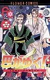 巴がゆく!(7) (フラワーコミックス)