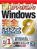 今すぐ使えるかんたん Windows8完全ガイドブック 困った解決&便利技