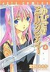 ゆびさきミルクティー 第4巻 2005年02月28日発売