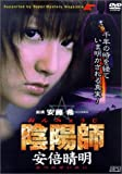 陰陽師 妖魔討伐姫 [DVD]