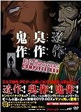 遺作・臭作・鬼作 おやぢBROTHERS COMPLETE BOX [DVD]