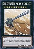遊戯王カード GS06-JP012 超弩級砲塔列車グスタフ・マックス(ノーマル)/遊戯王ゼアル [GOLD SERIES 2014]