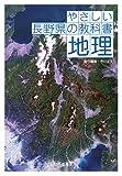 やさしい長野県の教科書 地理