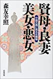 賢母・良妻・美女・悪女―中国古典に見る女模様